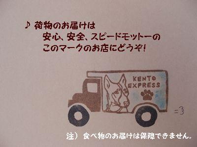 KENTO EXPRESS 営業開始。