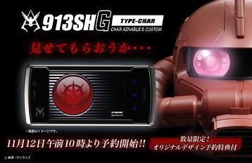 913SH G TYPE-CHAR 予約