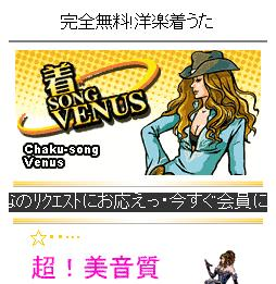 着SONGVENUS