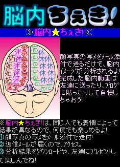 脳内ちぇき! 02