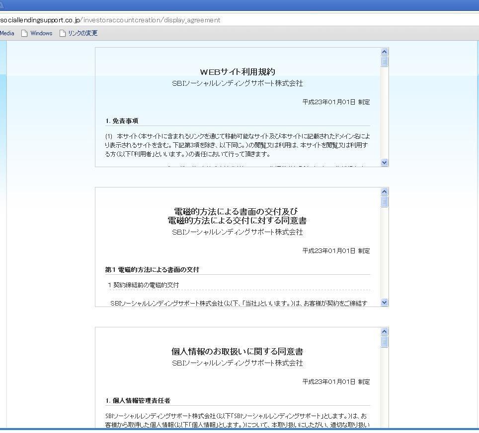 SBI登録1.JPG