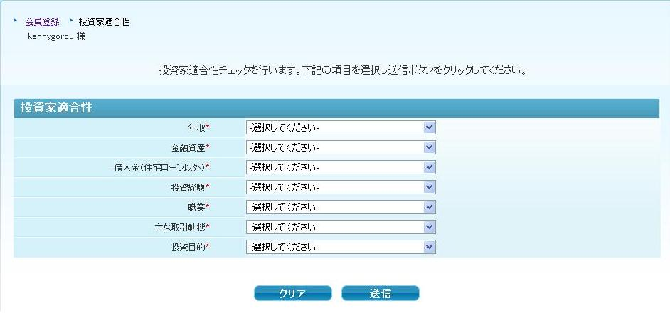SBI登録5.JPG