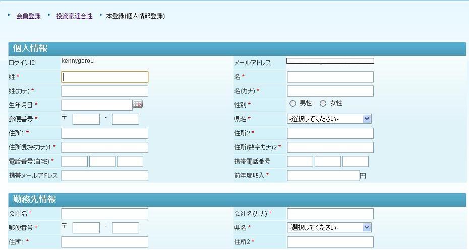SBI登録6.JPG