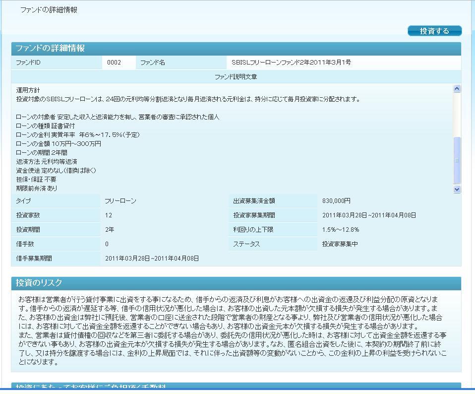 SBI登録10.JPG