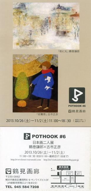 pothook6blog.jpg