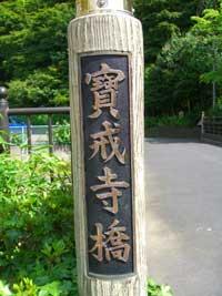 宝戒寺橋2
