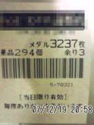 20071219212507