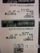 20071221221803