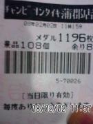 20080203125803