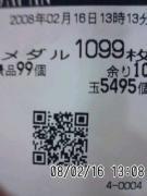 20080216225906
