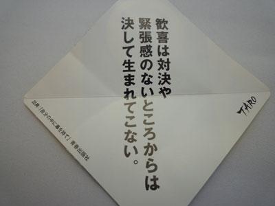 岡本太郎3