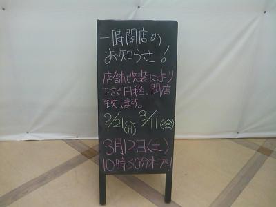 2011_0224驕薙・鬧・