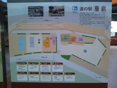 2011_0226道の駅 鹿島0016