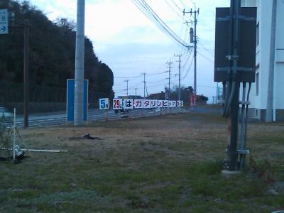 2011_0226道の駅 鹿島0009