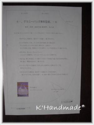 120122_minikinchaku_p1.jpg