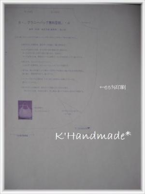 120122_minikinchaku_p2.jpg