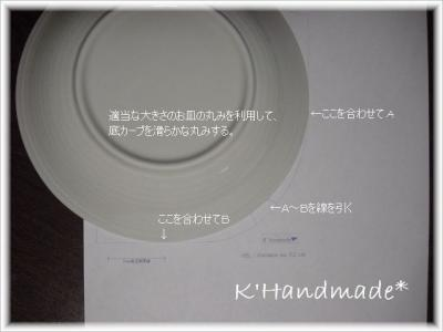 120122_minikinchaku_p3.jpg