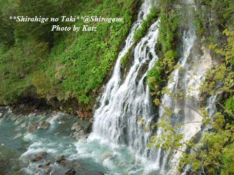 白金温泉ホテル下の滝2