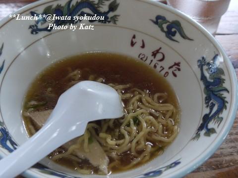 いわた食堂(羽幌) (2)