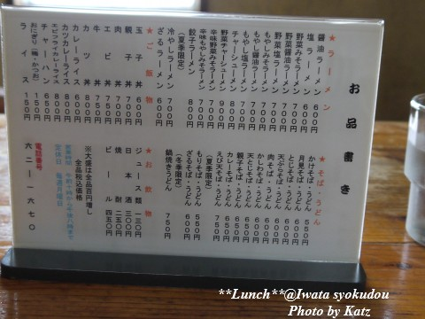 いわた食堂(羽幌) (9)