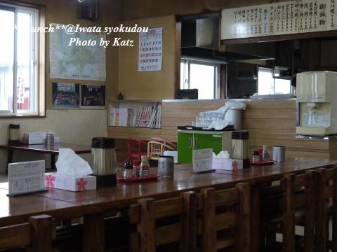 いわた食堂(羽幌) (7)