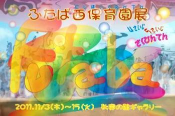 ふたば西保育園展2011