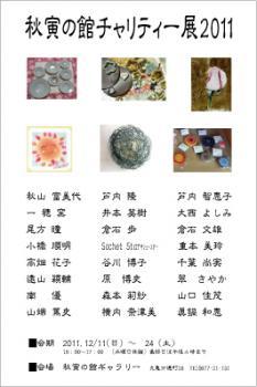 秋寅の館チャリティー展2011