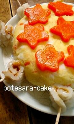 ポテサラケーキUP