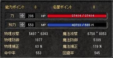 108ステ