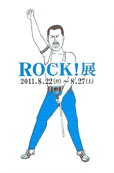 ROCK!.jpg