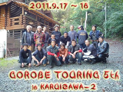 GT-5th_2日目2011.9.18 (53)