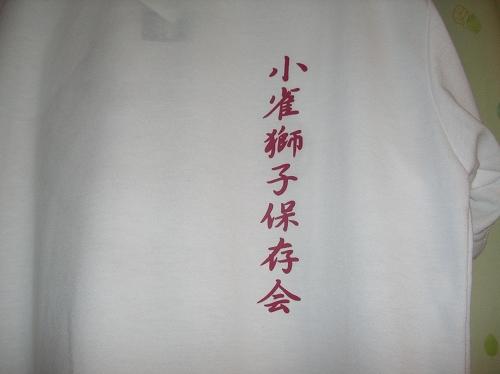小雀Tシャツ (1)