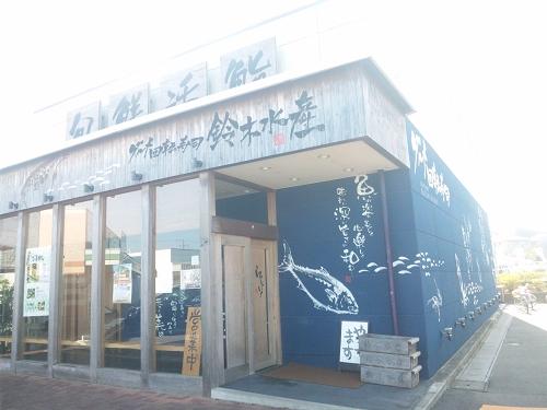 2011.11.20伊勢志摩 (156)