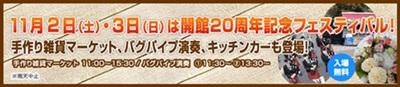 tokorozawaevent1311020.jpg