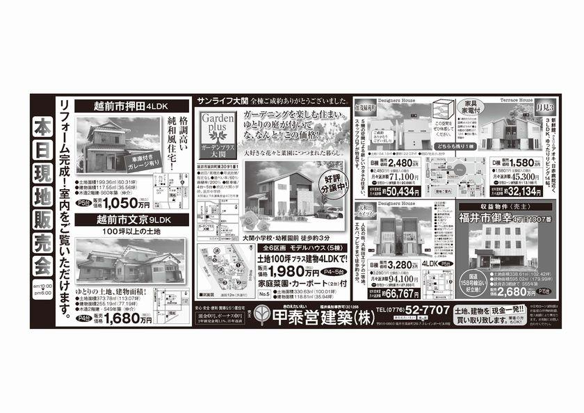 10.16福井新聞5段最終 (1)