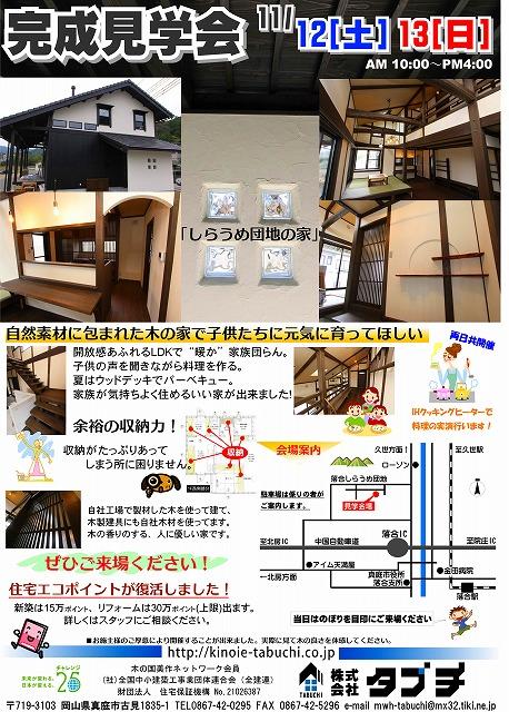 若田邸完成見学会広告