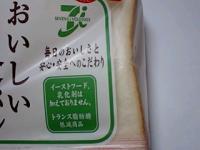 トランス脂肪酸 低減商品
