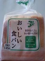 おいしい食パン