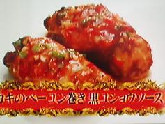 カキのベーコン巻き黒コショウソース