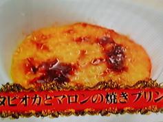 タピオカとマロンの焼きプリン
