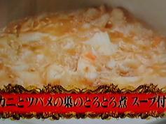 カニとツバメの巣のとろとろ煮スープ付