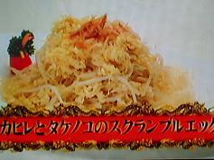 フカヒレとタケノコのスクランブルエッグ