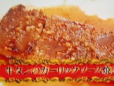 牛タンのガーリックソース焼き