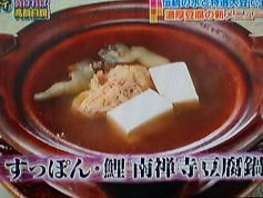 すっぽん・鯉南禅寺豆腐鍋