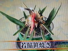 若鮎笹焼き