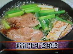 近江牛すき焼き