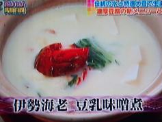 伊勢海老豆乳味噌煮