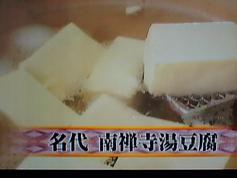 名代南禅寺湯豆腐
