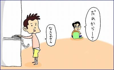 2011-10るすばん3