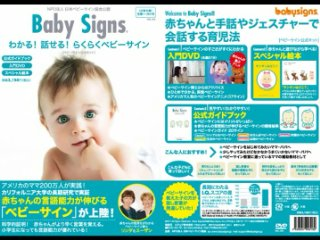 babysign_capture__SX320_SY240_CR0,0,0,0_